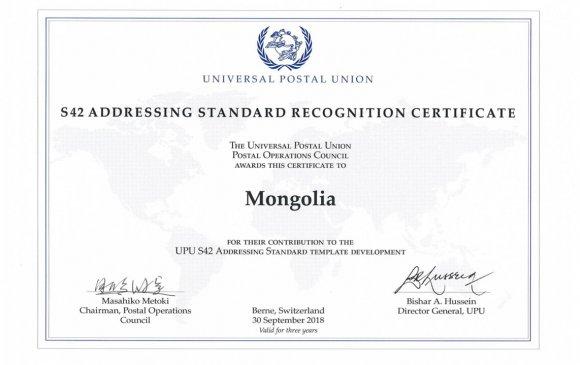 Монгол Улсын хаягийн бичвэр олон улсад хүлээн зөвшөөрөгдлөө