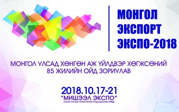 """""""Монгол Экспорт Экспо 2018"""" нэгдсэн арга хэмжээ өнөөдөр эхлэнэ"""