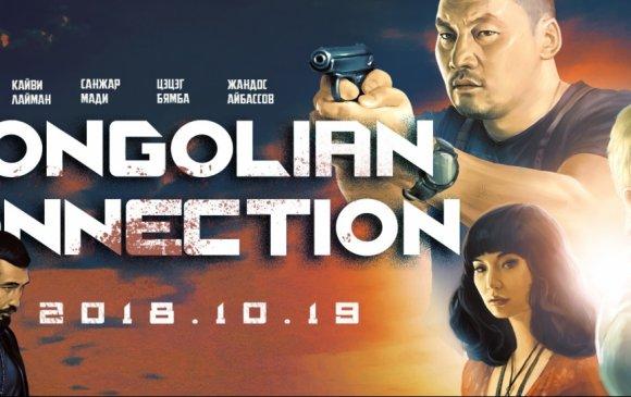 Монголын кино урлагийг өнгөлсөн The Mongolian Connection кино нээлтээ хийлээ