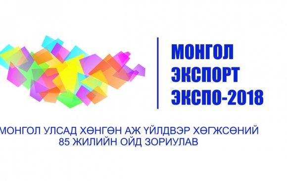 """""""Монгол экспорт-2018"""" нэгдсэн арга хэмжээ Мишээл экспо төвд болно"""