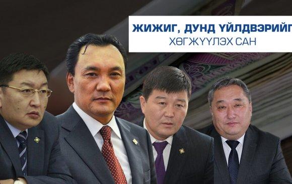 Ардын засгийн сайдууд албан тушаалын хэрэгт холбогдлоо