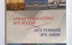 """""""Албан тушаалтны эрх мэдэл ба ард түмний эрх ашиг"""" ном хэвлэгдлээ"""