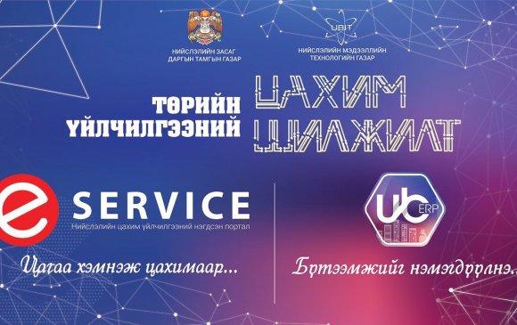 """""""Төрийн үйлчилгээний цахим шилжилт"""" системийн нээлт маргааш болно"""