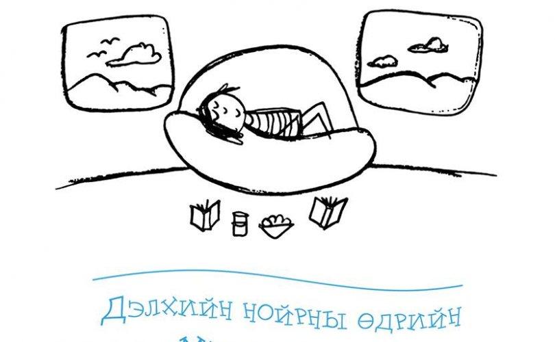 """Өнөөдөр """"Дэлхийн нойрны өдөр"""""""
