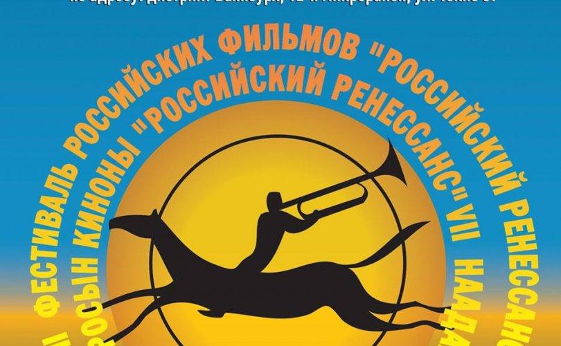 «Оросын сэргэн мандалт» орос киноны наадам болж байна