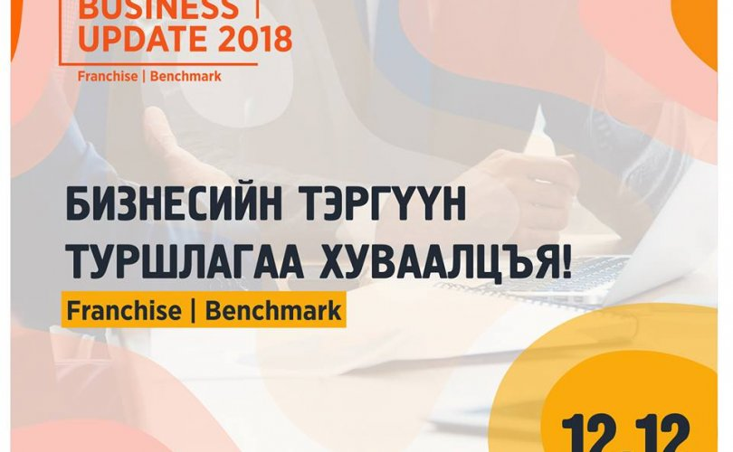 Business Update Conference 6 дахь удаагаа