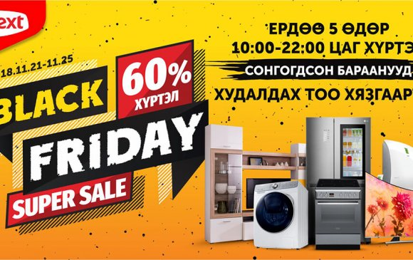 Black Friday Нэкстэд