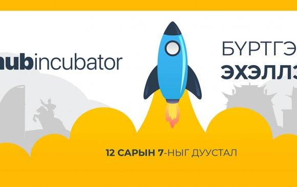 Улаанбаатар инновацийн төвийн инкубаторын сонгон шалгаруулалт