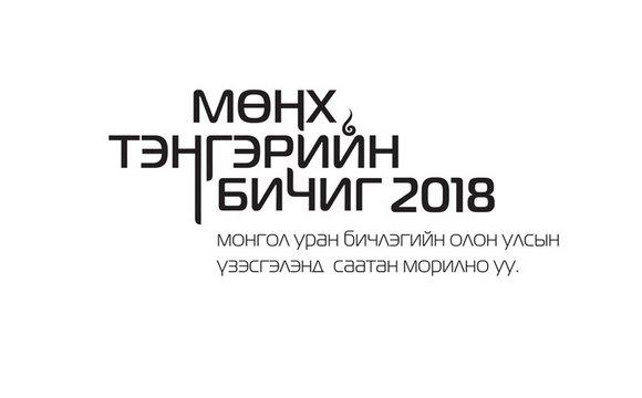 """""""Мөнх тэнгэрийн бичиг-2018"""" монгол уран бичлэгийн олон улсын үзэсгэлэн гарна"""