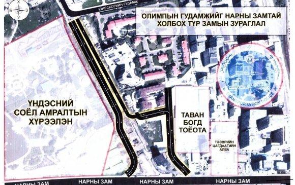 Өнөөдөр ашиглалтад орсон Олимпын гудамжийг Нарны замтай холбох түр замын зураг
