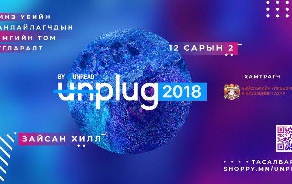 """""""UNPLUG 2018"""" арга хэмжээ зохион байгуулагдана"""