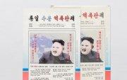 Ким Жон Уны төрхтэй нүүрний маск маргаан дагуулж байна