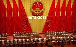 Хятад улс зах зээлийн эдийн засагт шилжсэний 40 жилийн ойг тэмдэглэв