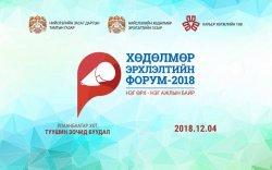 """""""Нэг өрх-Нэг ажлын байр"""" Хөдөлмөр эрхлэлтийн форум-2018"""