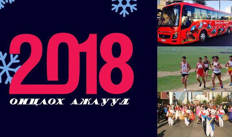 Нийслэлийн аялал жуулчлалын газрын 2018 оны онцлох ажлууд