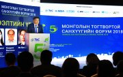 """""""Монголын ногоон санхүүгийн корпораци"""" байгуулах бэлтгэл ажиллагааг ханган ажиллаж байна"""
