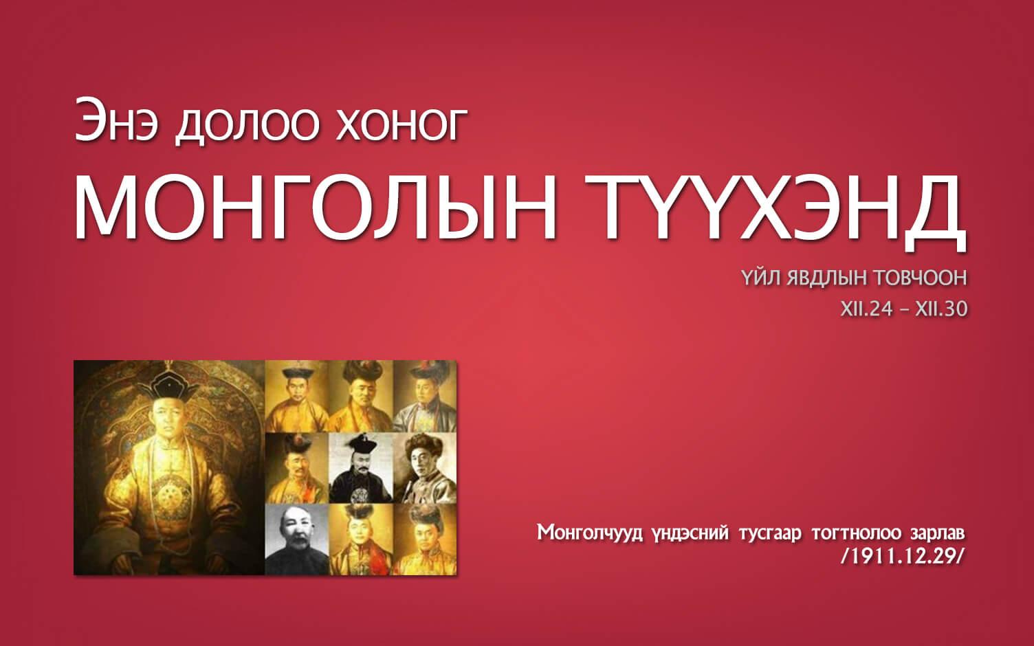 Монголчууд үндэсний тусгаар тогтнолоо зарлав /1911.12.29/
