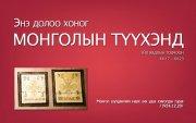 Монгол шуудангийн марк анх удаа хэвлэгдэн гарав /1924.12.20/