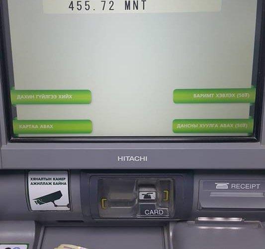 ХААН банк хэрэглэгчдээсээ уучлалт гуйв