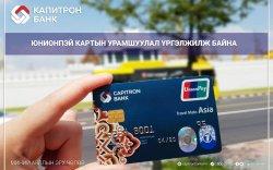 Капитрон банкны ЮнионПэй картын онцгой боломжууд