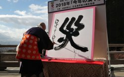 """""""Гамшиг"""" гэдэг утгатай ханз Япон улсын 2018 оны бэлгэдэл болжээ"""