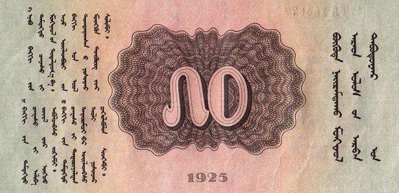 Үндэсний мөнгөн тэмдэгт анх удаа гүйлгээнд гарав /1925.12.09/