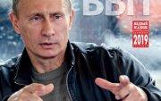 Японд Путины зурагтай хуанли эрэлттэй байна