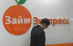 Оросуудын зээлийн хэмжээнд Дэлхийн банк санаа зовинож байна