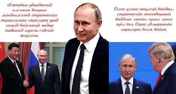 """""""В.Путины мэндчилгээ зөвхөн дипломат ёсыг баримталсан төдий зүйл биш"""""""