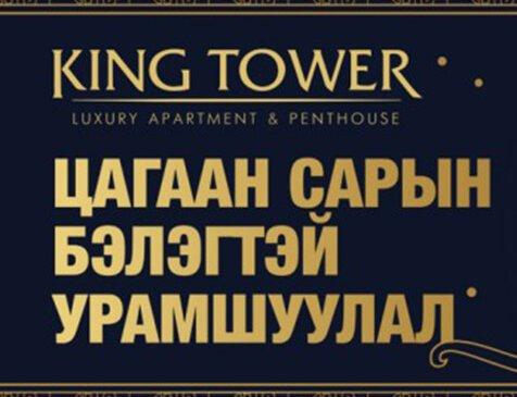 KING TOWER: АНУ-ын тансаг зэрэглэлийн LENOX брэндийн гангар шаазанг санал болгож байна