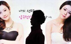 """Солонгос эмэгтэйчүүдийн нийгмийг донсолгосон """"тэмцэл"""""""