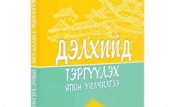 Шинэ ном: Дэлхийд тэргүүлэх япон үйлчилгээ