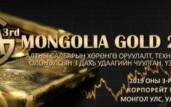 """""""Mongolia Gold 2019"""" олон улсын алтны салбарын хурал, үзэсгэлэн удахгүй болно"""
