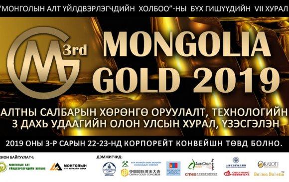 """""""Mongolia Gold 2019"""" арга хэмжээнд гадаадын зочид, төлөөлөгчид оролцоно"""