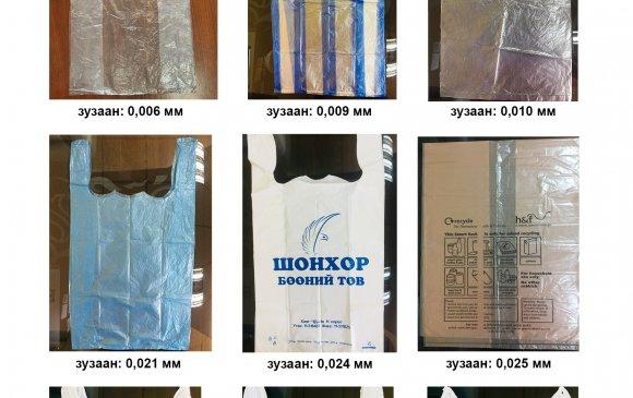 3 сарын 1-ээс 0.035 мм-ээс нимгэн нэг удаагийн нийлэг уут үйлдвэрлэх, импортлох, хэрэглэхийг хориглоно
