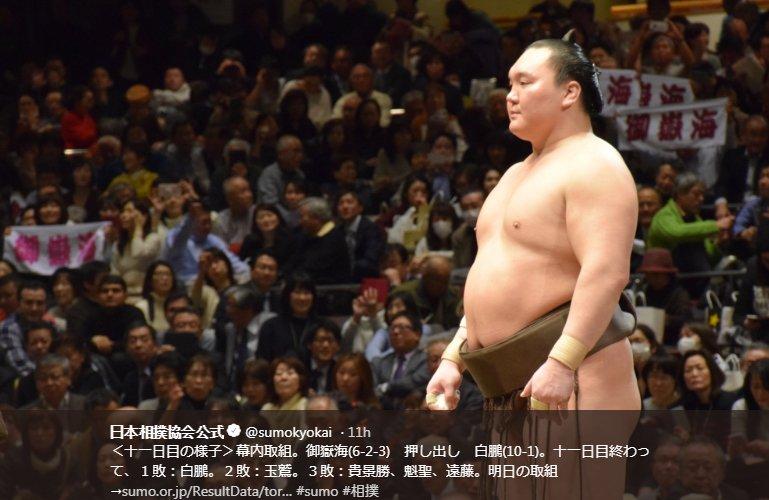 Хакүхо унаж, Тамаваши даваагаа ахиулав