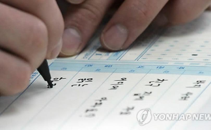 """Солонгос хэлний """"тусгай"""" шалгалтын тов гарчээ"""