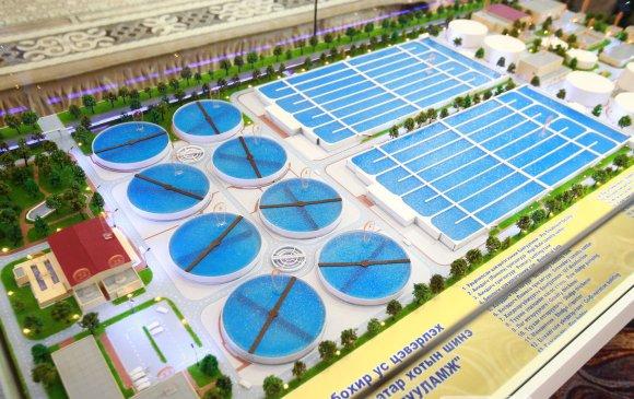 Шинэ цэвэрлэх байгууламжид 267 сая ам.доллар зарцуулна