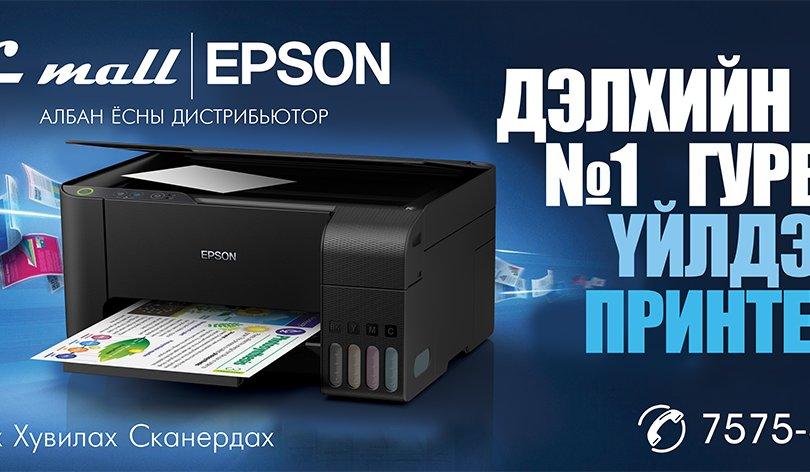 Ямар принтер сонгох бэ?