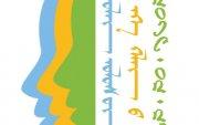 Олон улсын эх хэлний өдөр ба уугуул хэлний жил
