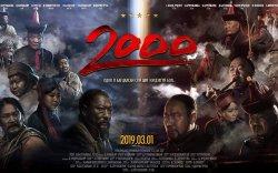 """""""2000"""" киноны нээлтийг ирэх долоо хоногт хийнэ"""