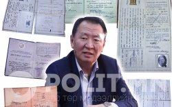 Паспорт цуглуулагч