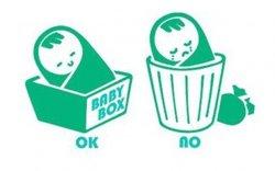 """Эцэг эхдээ гологдсон үрсийн авралын хайрцаг """"Baby Box"""""""