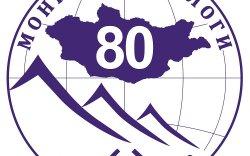 """""""Геологи-80″ бүтээлийн уралдааны дүн гарлаа"""