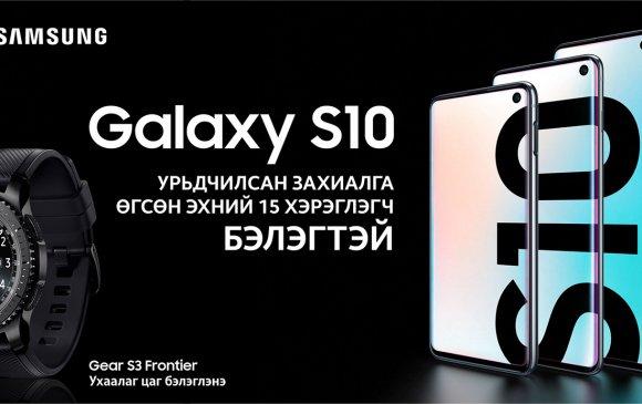 Samsung S10 утасны урьдчилсан захиалга эхэллээ