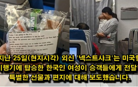Солонгос эмэгтэй 200 зорчигчдод захидал бичжээ