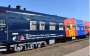 Британи, Монголын далбаатай галт тэрэг аялалд гарлаа