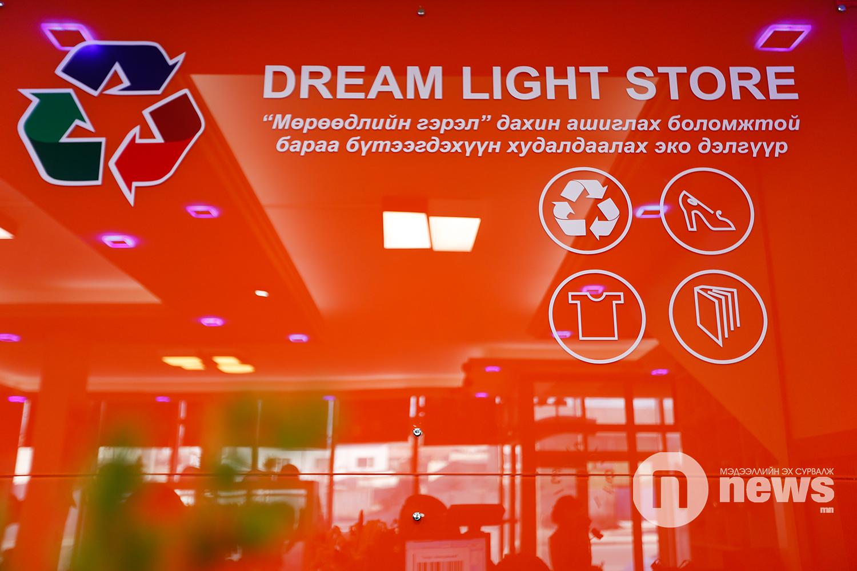 Мөрөөдлийн гэрэл дэлгүүр (2)