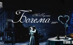 """АМРАЛТЫН ХӨТӨЧ: Ж.Пуччинийн """"Богема"""" дуурь тайзнаа"""