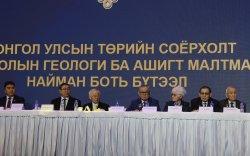 """""""Монголын геологи, хайгуул 2019"""" чуулга уулзалтыг 11 дэх жилдээ зохион байгуулж байна"""